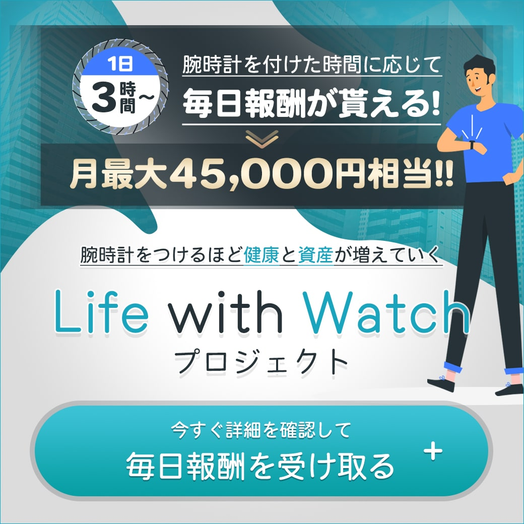 【Life with Watch プロジェクト】